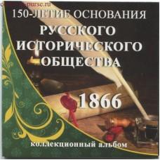 Холдер для памятной монеты 5 рублей 2016 года - 150-летие основания Русского исторического общества