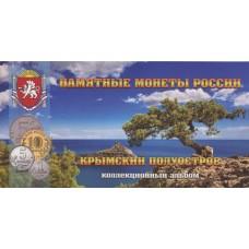 Коллекционный альбом - памятные монеты России - Крымский полуостров (ячейки для 9 монет + файл для банкноты)