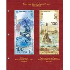 Лист для памятных банкнот Банка России 100 рублей
