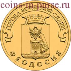 ФЕОДОСИЯ. 10 рублей 2016 года. СПМД (UNC)