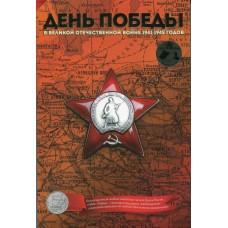 Капсульный альбом для монет серии «Города – столицы государств, освобожденные советскими войсками от немецко-фашистских захватчиков»