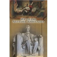 """Памятный набор монет  США, серия """"200-летие  Абраама Линкольна"""" в капсульном альбоме (5 монет)"""