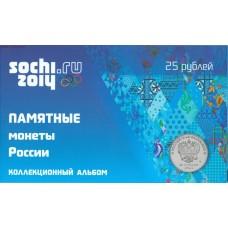 Коллекционный альбом - для 4-х памятных 25-рублевых монет и банкноты 100 рублей. Олимпиада 2014 года (г. Сочи)