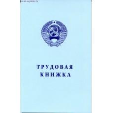Трудовая книжка - альбом для монет регулярного чекана СССР. Годовой набор