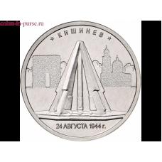 Кишинев. 5 рублей 2016 года. ММД (UNC)