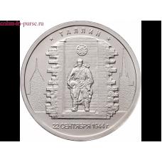Таллин. 5 рублей 2016 года. ММД  (UNC)