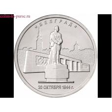 Белград. 5 рублей 2016 года. ММД