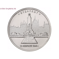 Будапешт. 5 рублей 2016 года. ММД (UNC)