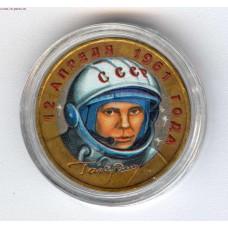 40-летие космического полета Ю.А. Гагарина. 10 рублей 2001 года (цветная)