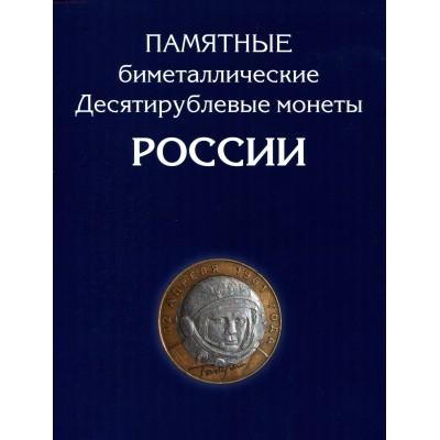 Альбом-планшет для 10-руб Биметаллических монет России (на два двора - 120 ячеек)