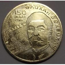 150 лет А. Букейханову. Монета 100 тенге  2016 года.  Казахстан