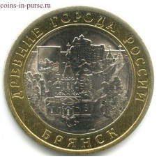 Брянск. 10 рублей 2010 года. СПМД