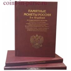 Альбом-книга для хранения Памятных 5 и 10-рублевых монет, посвященных 70-летию Победы (40 монет)