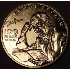 Хамит Ергали. Монета 100 тенге  2016 года.  Казахстан