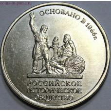 150 лет Русского  исторического  общества. 5 рублей 2016 года. ММД (UNC)