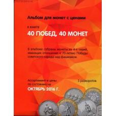 Капсульный альбом для хранения Памятных 5 и 10-рублевых монет, посвященных 70-летию Победы (40 монет)