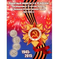 Альбом-планшет для памятных 5 и 10-рублевых монет, посвященных 70-летию Победы в Великой Отечественной войне 1941-1945 гг. (40 монет)