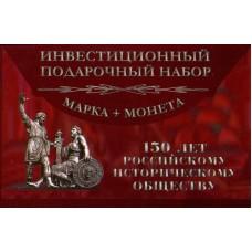 Капсульный альбом для памятной монеты 5 рублей 2016 года - 150-летие основания Русского исторического общества + почтовая марка