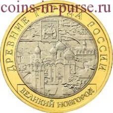 Великий Новгород. 10 рублей 2009 года. ММД (из оборота)