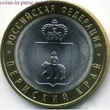 Пермский край. 10 рублей 2010 года. СПМД  (UNC)