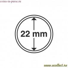 Капсула для монет внутренний диаметр 22 мм. Leuchtturm
