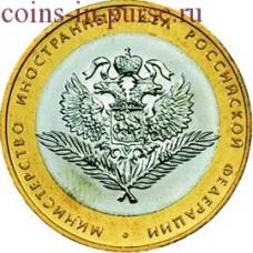 Министерство иностранных дел РФ. 10 рублей 2002 года. СПМД (Из оборота)