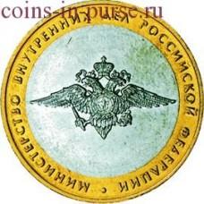 Министерство внутренних дел РФ. 10 рублей 2002 года. ММД (Из оборота)