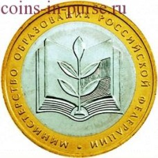 Министерство образования РФ. 10 рублей 2002 года. ММД (Из оборота)