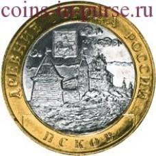 Псков. 10 рублей 2003 года. СПМД  (из оборота)