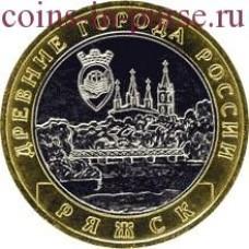 Ряжск. 10 рублей 2004 года. ММД (из оборота)