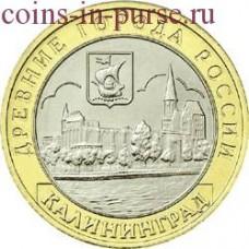 Калининград. 10 рублей 2005 года. ММД