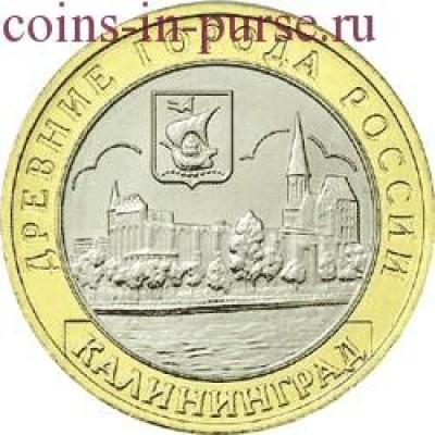 Калининград. 10 рублей 2005 года. ММД  (из оборота)