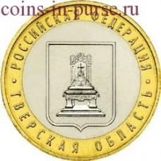 Тверская область. 10 рублей 2005 года. ММД. Биметалл (из оборота)