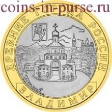 Владимир. 10 рублей 2008 года. ММД