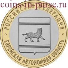 Еврейская автономная область. 10 рублей 2009 года. ММД (из оборота)