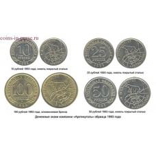 Набор их четырех монет Шпицбергена 1993 года (UNC)
