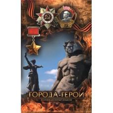 Коллекционный альбом для памятных монет  55-ой годовщины Победы в ВОВ 1941-1945 (капсульный)