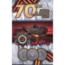 Капсульный альбом для памятных монет 10 рублей 2015 года,  серии 70 лет Победы в ВОВ 1941-1945 г.г.