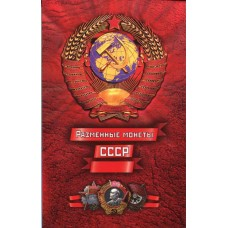 Капсульный альбом - разменные монеты СССР