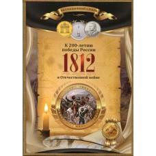 Коллекционный альбом, посвященный 200-летию победы России в ОВ 1812 года. (капсульного типа)