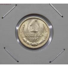 1 копейка 1991 года (М). СССР (из банковского мешка)