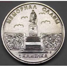 Мемориал Славы г. Каменка. 1 рубль 2017 года. Приднестровье (UNC)