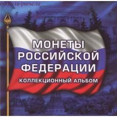 Универсальный холдер для трех памятных монет России диаметром 27 мм