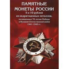 Полный набор памятных монет в капсульном альбоме, посвященный 70-летию Победы советского народа в Великой Отечественной войне 1941-1945 гг. (40 монет)