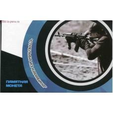 Капсульный альбом для памятной монеты - чемпионат мира по практической стрельбе из карабина