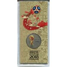 Чемпионат мира по футболу FIFA 2018 в России. 25 рублей 2018 года (в специальном исполнении)