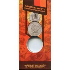 Универсальный блистер для памятных монет: 25 рублей и 10 рублей (биметалл)