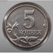 5 копеек 2003 года, без обозначения монетного двора