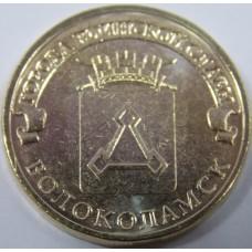 Волоколамск. 10 рублей 2013 года. СПМД (UNC)