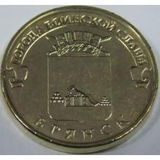 Брянск. 10 рублей 2013 года. СПМД (UNC)